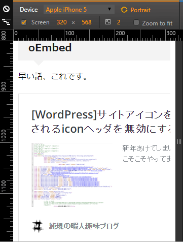 wordpress-oembed-responsive-001