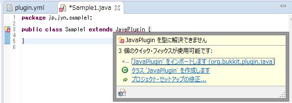 bukkit-plugin-development-lecture-2-009