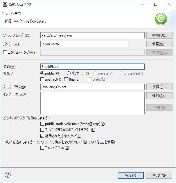bukkit-plugin-development-6-001