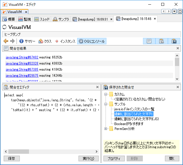 java-jvisualvm-012