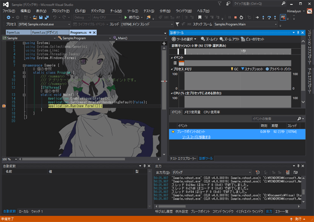 visualstudio-breakpoint-003