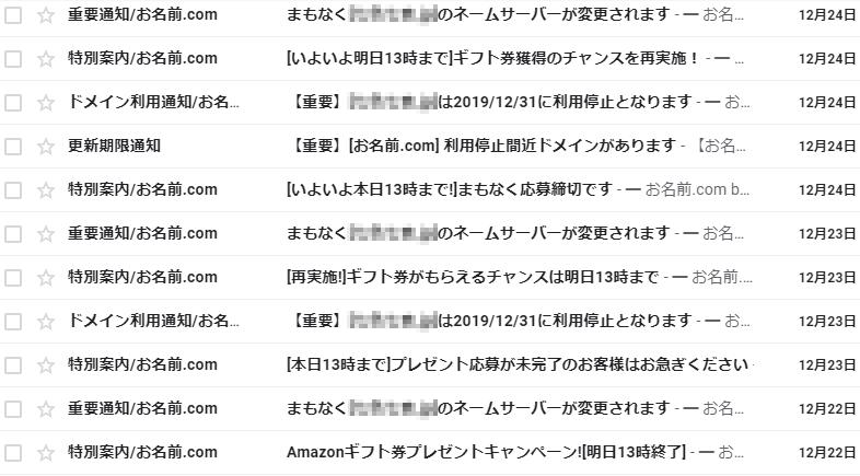 お名前ドットコムのスパムメール