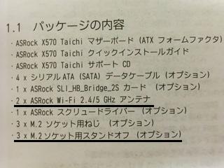X570 Taichi 紙マニュアル