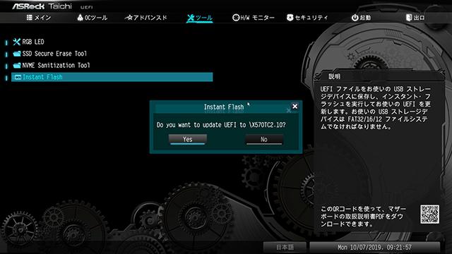 X570 Taichi バージョン