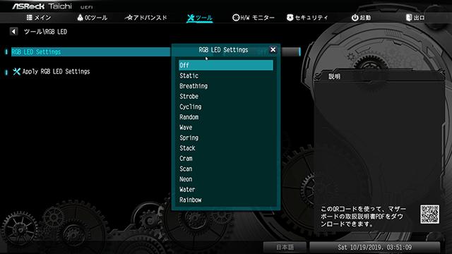 X570 Taichi UEFI 発光設定