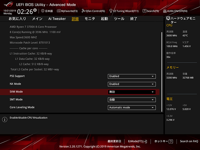 X570-F SVM
