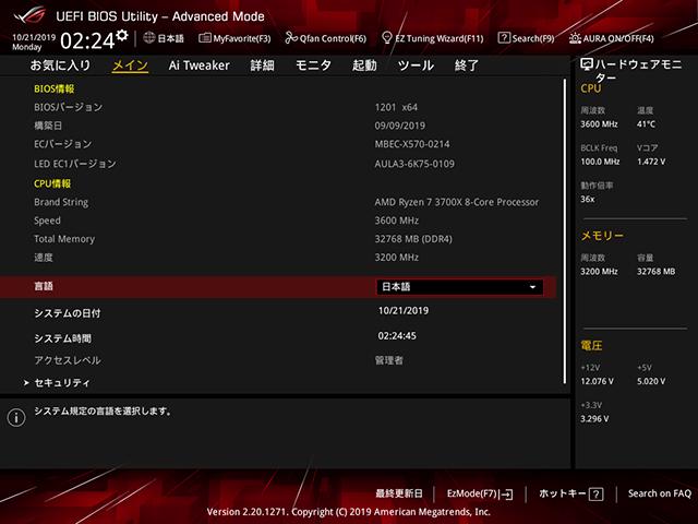 X570-F UEFI Advancedモード