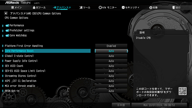 X570 Taichi UEFI