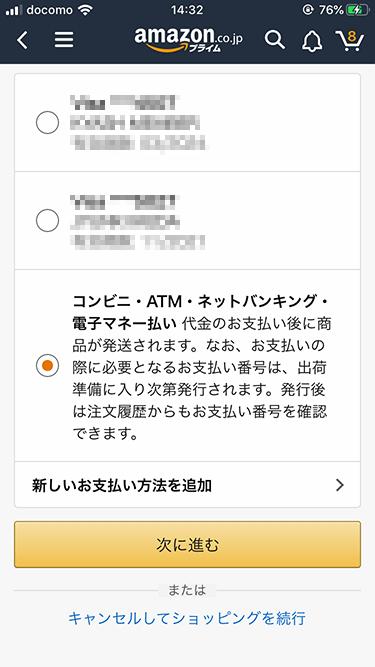 メルペイでAmazonを払う 電子マネー払いを選択