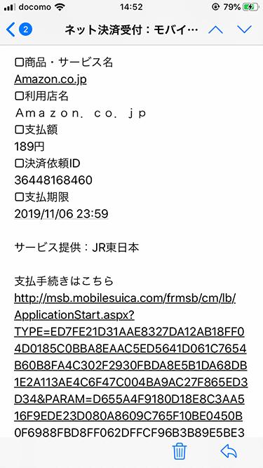 メルペイでAmazonを払う モバイルSuicaのメール
