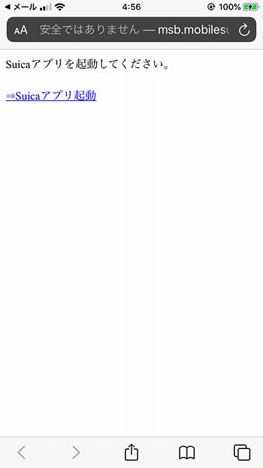 メルペイでAmazonを払う Suicaアプリを起動