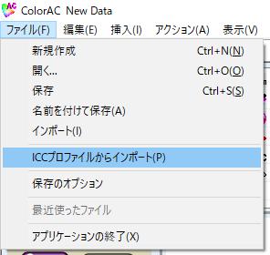 ColorAC ICCプロファイルからインポート