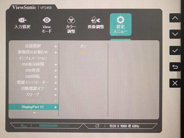 VP2458 DisplayPort 1.1