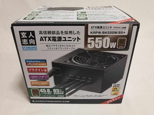 KRPW-BK550 箱