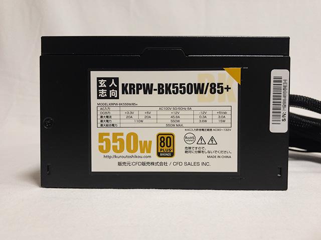 KRPW-BK550 外観