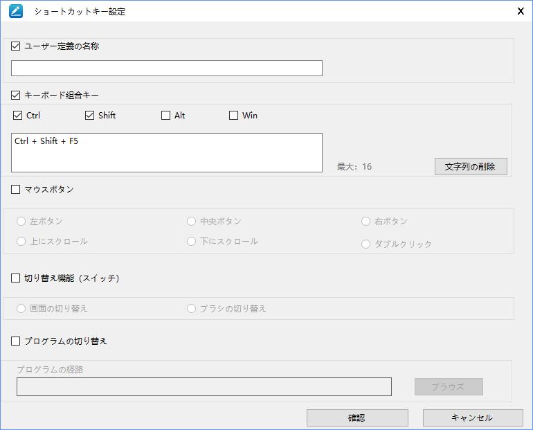 Kamvas 16 ショートカットキー設定