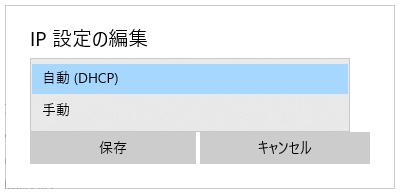 IP設定の編集